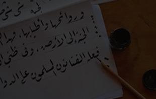 Mastering Classical Arabic – Level 1