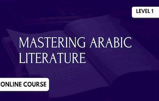 Mastering Arabic Literature Level – 1