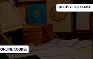 Daurah Tafsīr Online Course