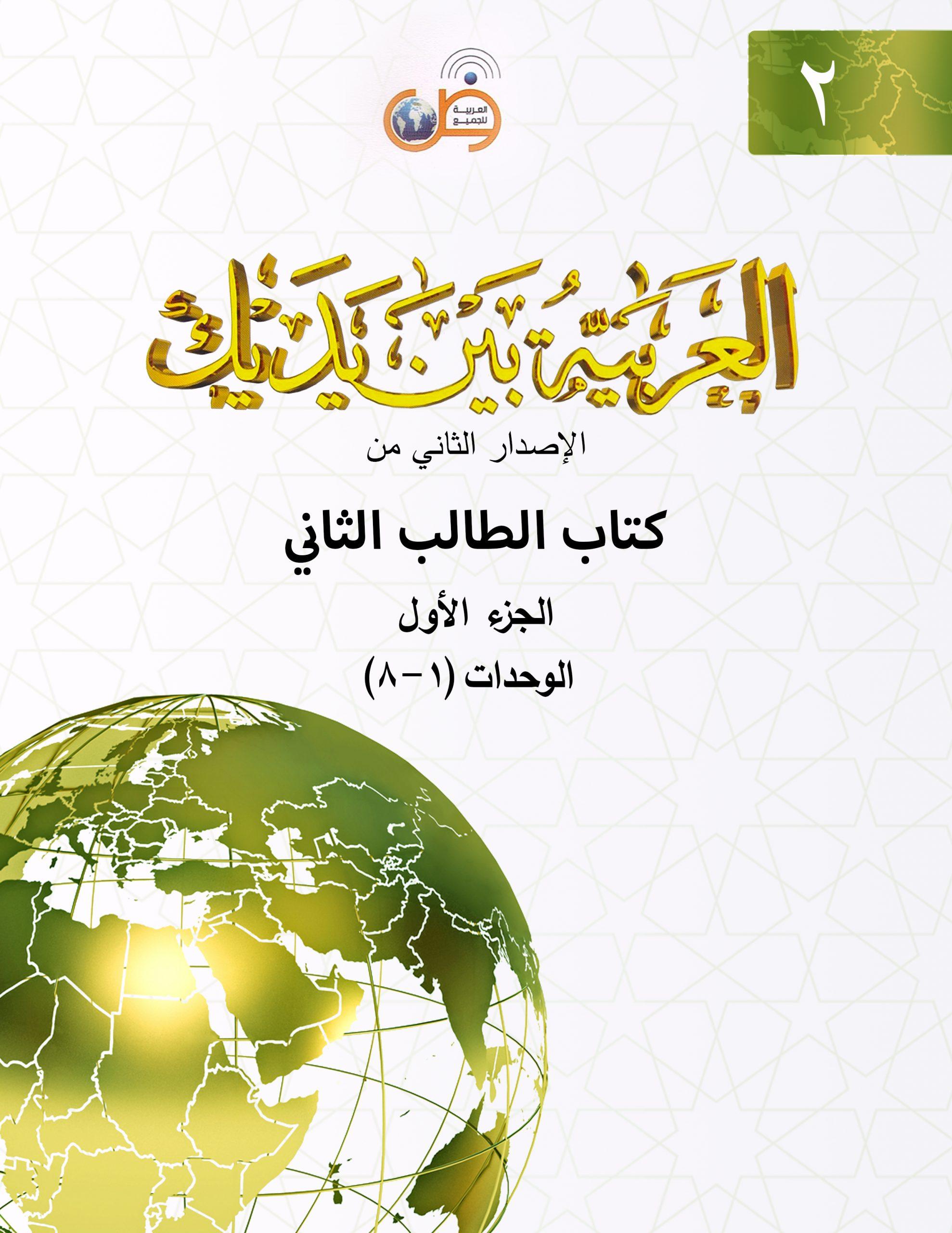 Spoken arabic